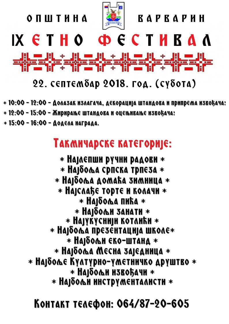 IX етно фестивал у Варварину